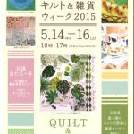 【北海道】北海道キルト&雑貨ウィーク2015(5/14~5/16)