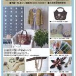【北海道】夏のハンドメインドマルシェ(7/1~7/6)