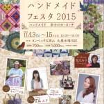 【岡山】ハンドメイドフェスタ(11/13~15)