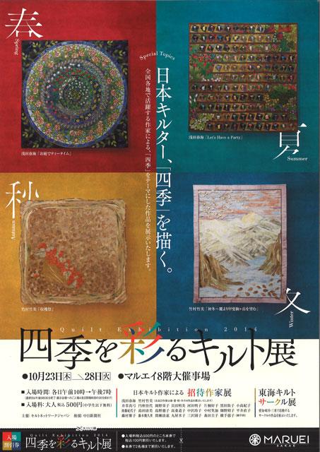 四季を彩るキルト展