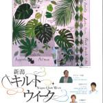【新潟】新潟キルトウィーク(6/25~6/27)