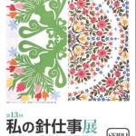 【東京】第13回私の針仕事展(8/23-31)