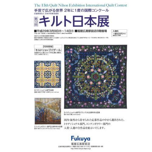【広島】第13回キルト日本展(3/9~3/14)