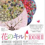 【愛知】花のキルト100選Ⅱ(4/8~4/13)