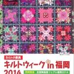 【福岡】キルトウィークin福岡2014(3/18~23)