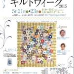 【大阪】キルトウィーク 2015(5/21~5/23)