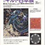 【広島】キルト日本展(3/12~17)