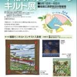 【広島】福屋広島駅前店(9/1~6)