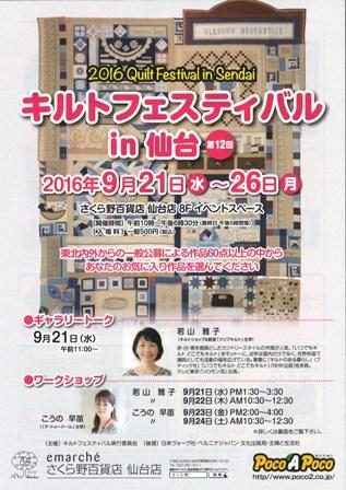 【宮城】キルトフェスティバルin仙台(9/21~26)