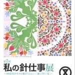 【広島】10/5~11 第7回私の針仕事展