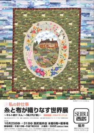 【福井】西武福井店(10/25~31)