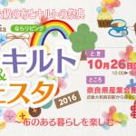 【奈良】布&キルトフェスタ(10/26~27)