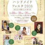 【おかやま】おかやまハンドメイドフェスタ2016(11/18~20)