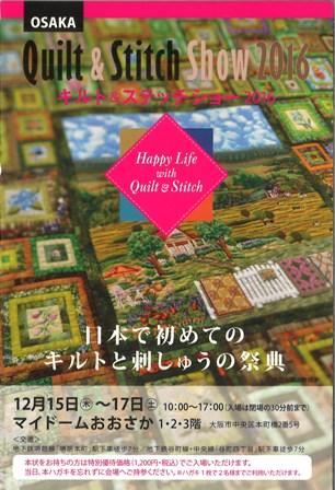 【大阪】キルト&ステッチショー(12/15~17)