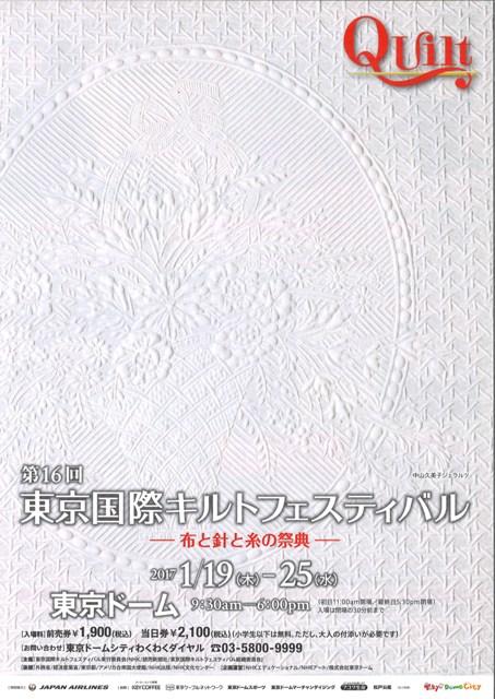 【東京】東京国際キルトフェスティバル(1/19~1/25)