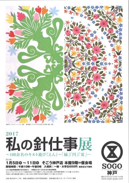 【兵庫】私の針仕事展(1/5~1/11)
