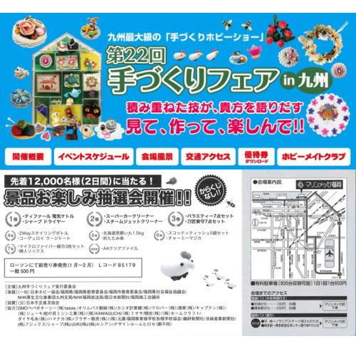 【福岡】第22回手作りフェアーin九州(2/17~2/18)