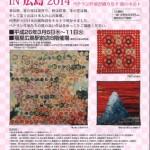 【広島】キルトフェスティバルin広島 2014(3/6~11)