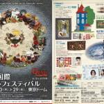 【東京】東京国際キルトフェスティバル