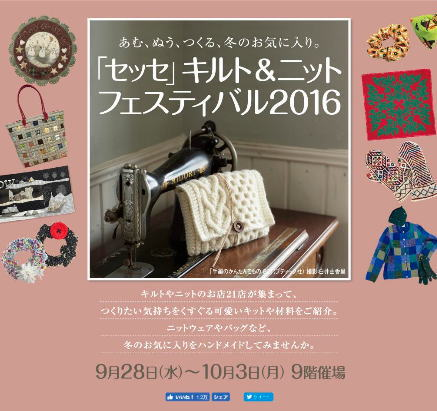【大阪】阪急セッセ キルト&ニットフェスティバル(9/28~10/3)