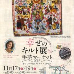 【大阪】幸せのキルト展&手芸マーケット(11/17~19)
