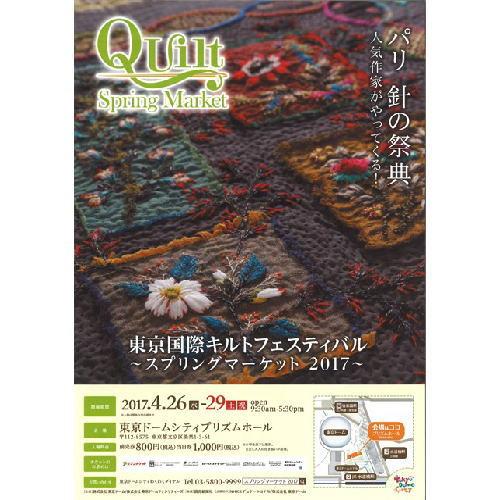 【東京】東京国際キルトフェスティバル(4/26~4/29)