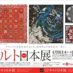 【愛知】第12回キルト日本展(4/9~14)