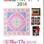 【北海道】北海道キルトウィーク2014(5/15~17)