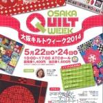 【大阪】大阪キルトウィーク2014(5/22~24)