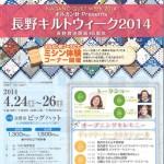 【長野】長野キルトウィーク2014(4/24~26)