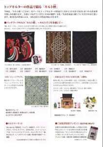 糸と布が織りなす世界展