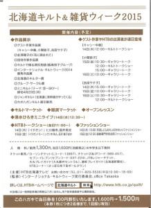 北海道キルト&雑貨ウィーク2015-2
