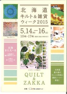 北海道キルト&雑貨ウィーク2015