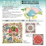 【広島】平和のパッチワークキルト展(8/27~9/1)