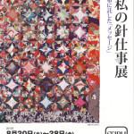 【東京】第12回私の針仕事展(8/20~28)