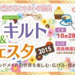【奈良】布&キルトフェスタ2015(10/28~29)
