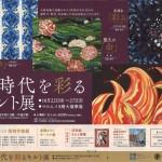 【名古屋】時代を彩るキルト展(10/22~27)