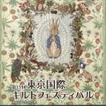 【東京】第15回東京国際キルトフェスティバル(1/21~27)