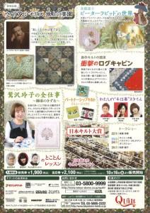 第15回東京国際キルトフェスティバル(1/21~27)