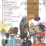 【福岡】ハンドメイド&こだわり品フェア(12/11~12)