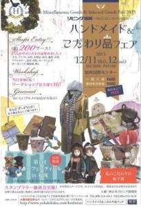 ハンドメイド&こだわり品フェア(12/11~12)