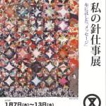 【兵庫】2016私の針仕事展(1/7~13)