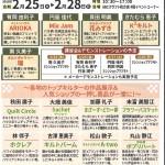 【大阪】第2回関西キルトマーケット2016