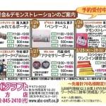 第2回関西キルトマーケット2016