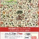 【東京】東京ドームスプリングマーケット(4/26-29)