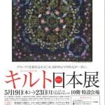 【愛知】日本キルト展(5/19-23)