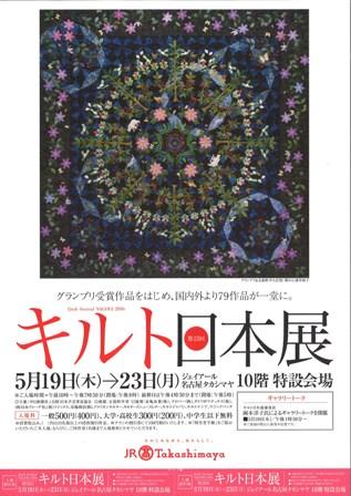 【愛知】8/19-23